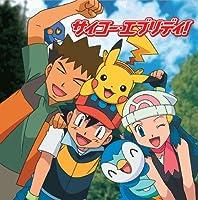 「サイコー・エブリディ!(初回限定盤)(DVD付)」