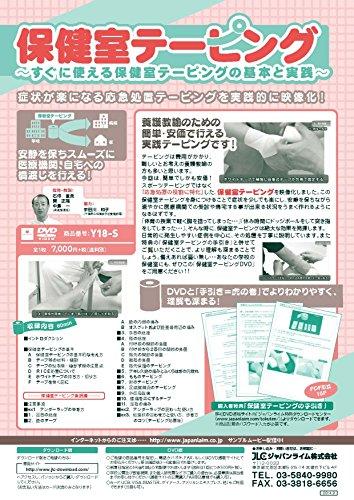 保健室 テーピング [ 養護 DVD 番号 y18 ]