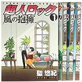 超人ロック風の抱擁 コミック 1-4巻 セット (ヤングキングコミックス)