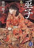 巫子―自選少女ホラー集 (学研M文庫)