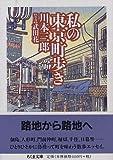 私の東京町歩き (ちくま文庫)