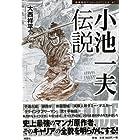 小池一夫伝説 (映画秘宝COLLECTION)