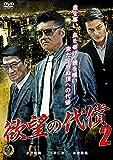 欲望の代償2 [DVD]