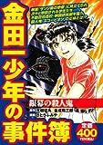 金田一少年の事件簿 銀幕の殺人鬼 (講談社プラチナコミックス)