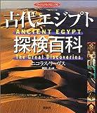 古代エジプト探検百科—ヴィジュアルクロニクル(ニコラス リーヴス)