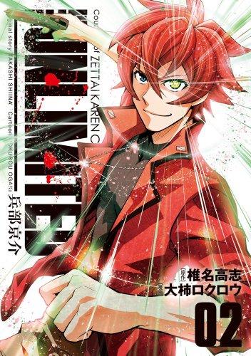 THE UNLIMITED 兵部京介 2 (少年サンデーコミックス)