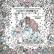 ファンタジーのぬり絵ブック -おとぎ話のぬり絵シリーズ-