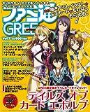 週刊ファミ通 2012年 11月29日号 増刊 ファミ通GREE (グリー) Vol.7 [雑誌]