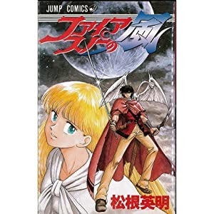 ファイアスノーの風 (ジャンプコミックス)