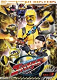 スーパー戦隊シリーズ 特命戦隊ゴーバスターズ VOL.3【DVD】
