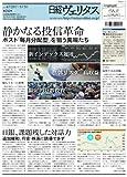 日経ヴェリタス 2012年4月29日号