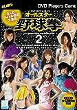 オールスター野球拳2 [DVD]
