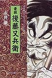 豪談後藤又兵衛 (永井豪のサムライワールド (4))