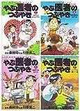 やぶ医者のつぶやき コミック 1-4巻セット (ビッグコミックス)