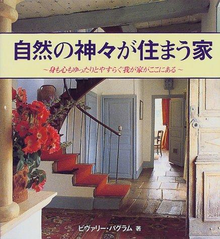 自然の神々が住まう家—身も心もゆったりとやすらぐ我が家がここにある (ガイアブックシリーズ)