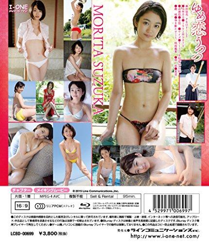 森田涼花 ゆめ恋うつつ [Blu-ray]
