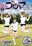 ムレムレブルマ合宿 [DVD][アダルト]