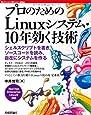 プロのための Linuxシステム・10年効く技術 (Software Design plus)