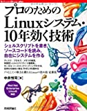 �ץ�Τ���� Linux�����ƥࡦ10ǯ���� (Software Design plus)