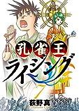 孔雀王ライジング 7 (ビッグコミックス)