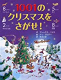 1001のクリスマスをさがせ!