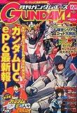 GUNDAM A (ガンダムエース) 2012年 12月号 [雑誌]