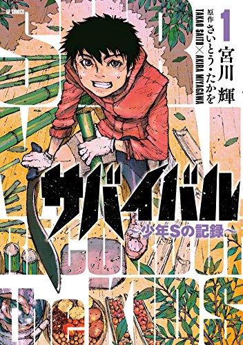 サバイバル~少年Sの記録~ 1 (SPコミックス)