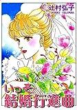 いっそ結婚行進曲 / 辻村 弘子 のシリーズ情報を見る