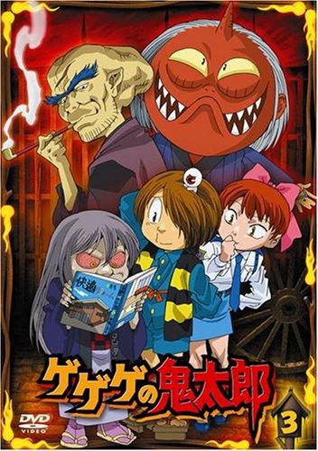ゲゲゲの鬼太郎 3 [DVD]