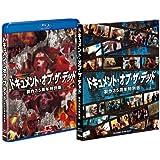 ドキュメント・オブ・ザ・デッド 製作35周年特別版 [Blu-ray]