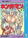 キン肉マン 2 (ジャンプコミックスDIGITAL)