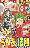 うえきの法則 (13) (少年サンデーコミックス)