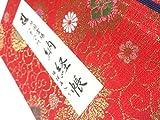 【四国八十八ヶ所】納経帳ミニサイズ 赤色【お遍路用品/巡礼用品】