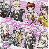 スーパーダンガンロンパ2 アナザーストーリーCD(桃版)