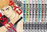 サイコメトラー コミック 1-9巻セット (ヤングマガジンKC)