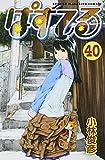 ぱすてる(40) (講談社コミックス)