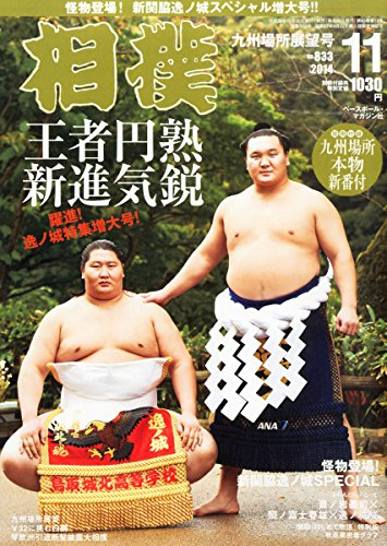 相撲 2014年 11月号 [雑誌]