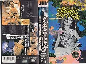 マンホールの中の人魚 ~ザ・ギニーピッグ [VHS]