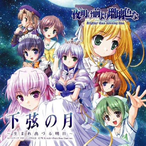 PS2版「夜明け前より瑠璃色な」 下弦の月~生まれ出づる明日~ (音楽CD)