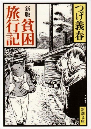 貧困旅行記 (新潮文庫)