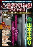 心霊実況中継スペシャル '13―本当にあった恐怖体験実録 (マンサンコミックス)