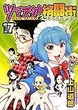 ツマヌダ格闘街 17巻 (ヤングキングコミックス)