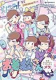 おそ松さん公式アンソロジーコミック 【メス】<おそ松さん公式アンソロジーコミック> (MFC ジーンピクシブシリーズ)