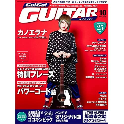 Go ! Go ! GUITAR (ギター) 2016年10月号