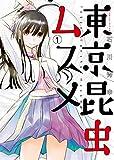 東京昆虫ムスメ 1 (ビッグコミックス)