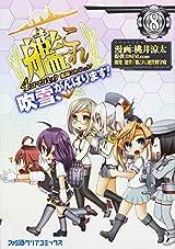 艦隊これくしょん -艦これ- 4コマコミック 吹雪、がんばります! (8) (ファミ通クリアコミックス)
