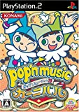 ポップンミュージック13 カーニバル