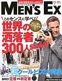 MEN'S EX (メンズ・イーエックス) 2011年 07月号 [雑誌]