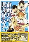 おおきく振りかぶって 第5巻 2005年11月22日発売