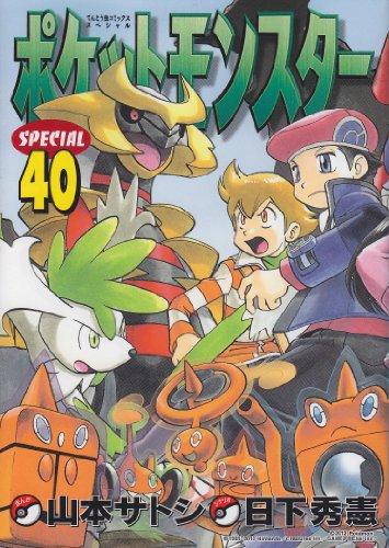 ポケットモンスタースペシャル 40 (てんとう虫コミックススペシャル)
